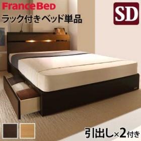 フランスベッド セミダブル 収納 ライト・棚付きベッド 〔ウォーレン〕 引出しタイプ セミダブル ベッドフレームのみ 収納ベッド 引き出