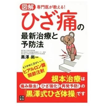 図解 専門医が教える! ひざ痛の最新治療と予防法/黒澤尚(その他)