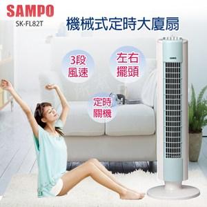 【SAMPO 聲寶】機械式定時大廈扇(SK-FL82T)