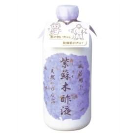 【あわせ買い2999円以上で送料無料】紫蘇木酢液 490ml(入浴剤)