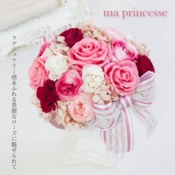 プリザーブドフラワー ギフト 『ma princesse マ プリンセス』 ピンク 花 薔薇 バラ 豪華 アレンジメント 結婚祝い 新築祝い 開店祝い 誕