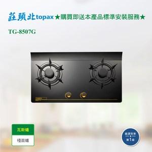【莊頭北】TG-8507G 一級節能雙口單環玻璃旋烽檯面爐_桶裝瓦斯