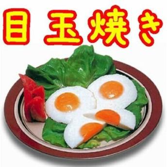 【学校給食】【すぐる食品】【冷凍食品】丸目玉焼10個入