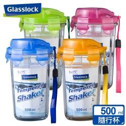 【Glasslock】強化玻璃環保攜帶型水杯500ml 一入 - 繽彩款(RC105)