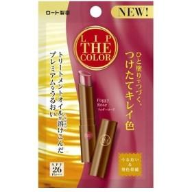 【あわせ買い2999円以上で送料無料】ロート製薬 リップザカラー フォギーローズ 2.0g