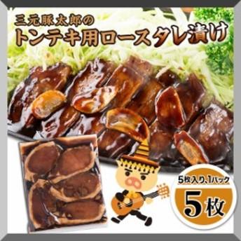 三元豚太郎のトンテキ用ロースタレ漬け500g(5枚入り)