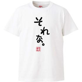 手書き風文字Tシャツ それな。 印鑑入れる(MサイズTシャツ白x文字黒)