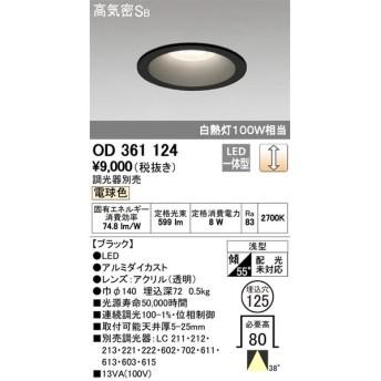 オーデリック  OD361124  ダウンライト LED照明 ODELIC
