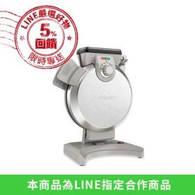 【韓國綜藝推薦】美國Cuisinart 直立式鬆餅機 WAF-V100TW