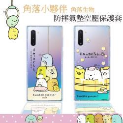 【角落小夥伴】三星 Samsung Galaxy Note10 (6.3吋) 防摔氣墊空壓保護手機殼