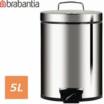 ブラバンシア[ ペダルビン 5L クローム ](chrome、シルバー、銀色)<389146/ゴミ箱 5リットル<シルバー/ダストボックス/ごみ箱/ごみば