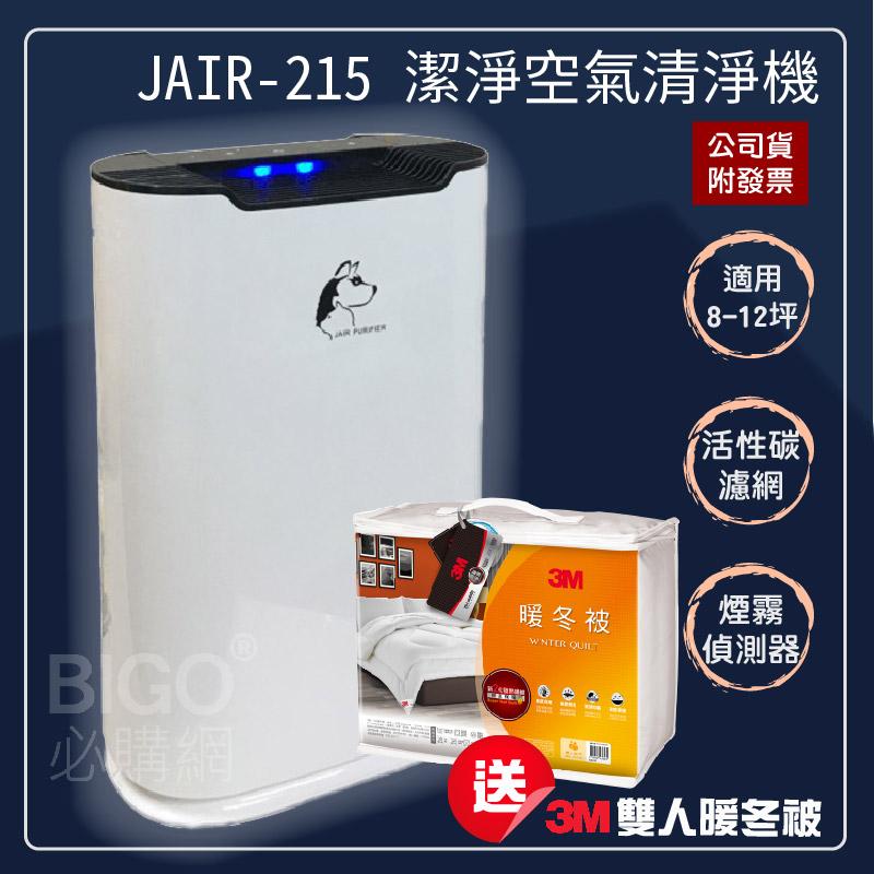 送3M暖冬被※JAIR-215 潔淨空氣清淨機 負離子 高效過濾 顆粒活性碳 煙霧偵測 除甲醛 懸浮微粒 寵物毛髮