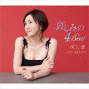 [CD] 河上恵/哀しみの4Beat