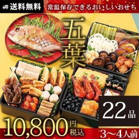 おせち料理 22品 約3〜4人前 五葉 送料無料 おせちセット カモ井食品 2019年新春 常温保存