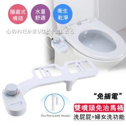【AS 亞設】『雙噴頭-免插電』進階版智能免治馬桶 洗屁屁神器+婦女洗