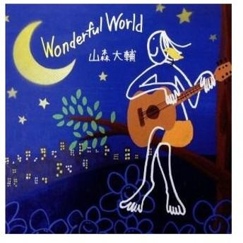 WONDERFUL WORLD/山森大輔