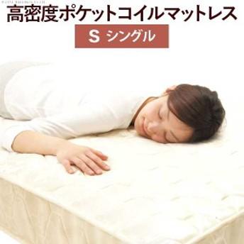 ベッド シングルサイズ マットレス ポケットコイル スプリング マットレス シングル マットレスのみ 寝具 ※北海道・沖縄・一部離島は送
