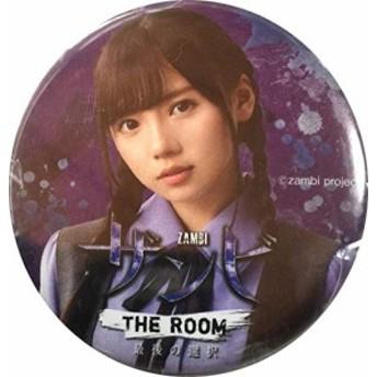 齊藤京子 ザンビ THE ROOM 最後の選択 缶バッジ