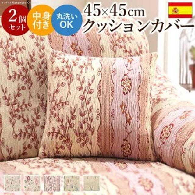 クッションカバー 45×45cm『スペイン製 クッションカバー 〔カロリーナ〕 45×45cm 中身付き 同色2個セット』ストレッチ草花柄ファスナ