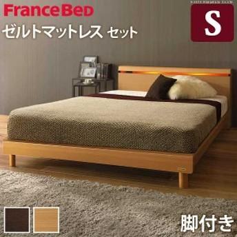 フランスベッド シングル 国産 コンセント マットレス付き ベッド 木製 棚 レッグ ライト付 ゼルト スプリングマットレス クレイグ ※北