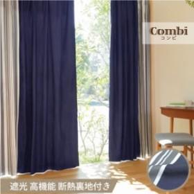 【Combi】幅100cm×丈135~200cm 2枚入  遮光 性  裏地 形状記憶加工付カーテン  ダークブルー ストライプ切り替え gzk(new-combi-darkb