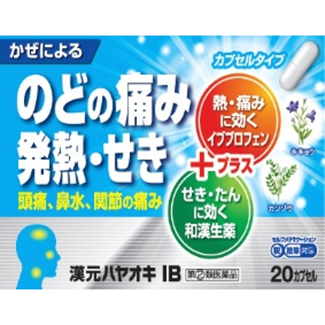 【第(2)類医薬品】新ハヤオキIB 20CP