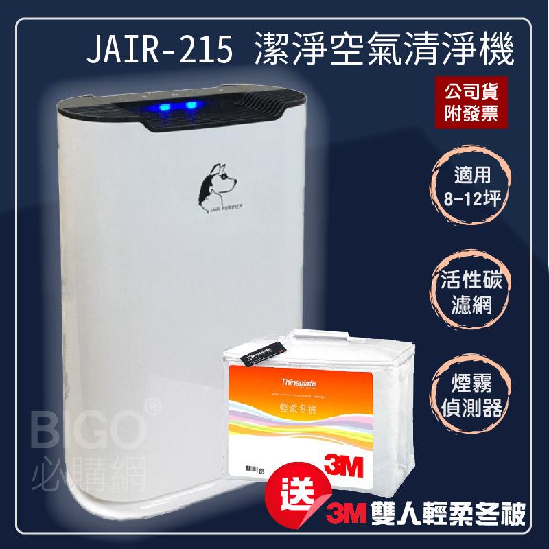送3M輕柔被※JAIR-215 潔淨空氣清淨機 負離子 高效過濾 顆粒活性碳 煙霧偵測 除甲醛 懸浮微粒 寵物毛髮
