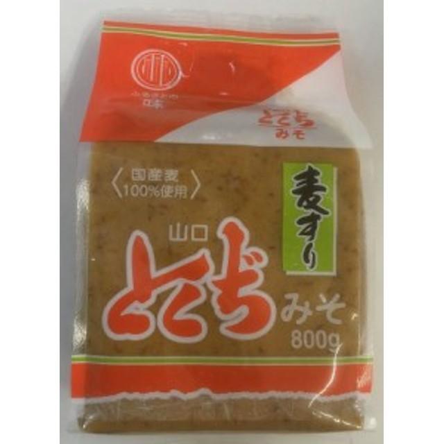 【山口県】【山口市陶】【とくぢ味噌】麦すり味噌800g