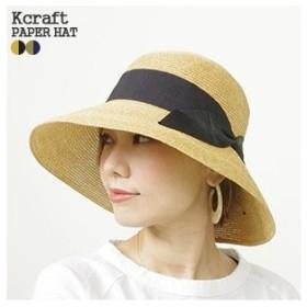 2019SS Kクラフト/K craft ミックスカラーツバ広ペーパーハット ストローハット 麦わら帽子 MIX COLOR PAPER HAT 189298 レディース