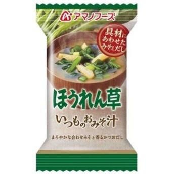 アマノフーズ いつものおみそ汁 ほうれん草 7g×60個