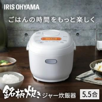 米屋の旨み 銘柄炊き ジャー炊飯器 5.5合 ホワイト RC-MD50-W アイリスオーヤマ 送料無料