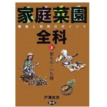 家庭菜園全科(3) 栽培と利用のポイント-根もの・いも類/戸澤英男【著】