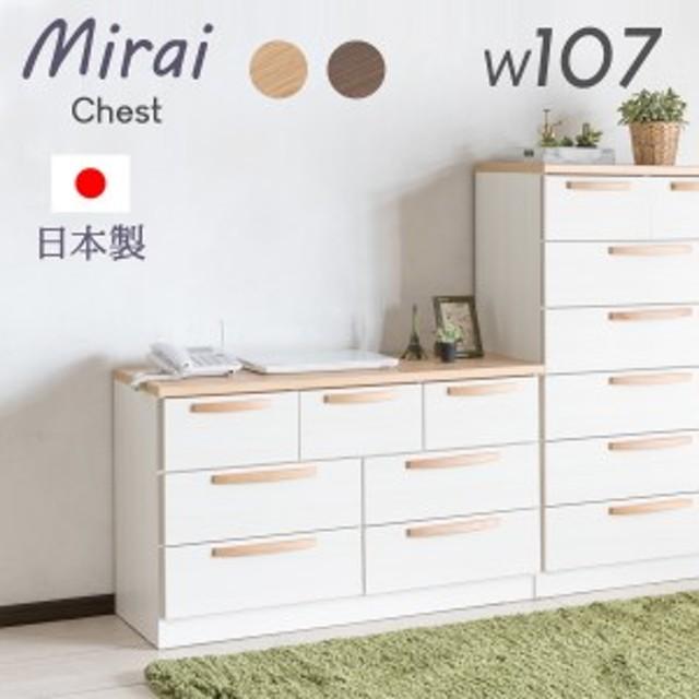 チェスト 幅110cm 3段 ミライ 収納 たんす 洋たんす 箪笥 衣類収納 北欧 かわいい おしゃれ NK-MIRAI-1103CH