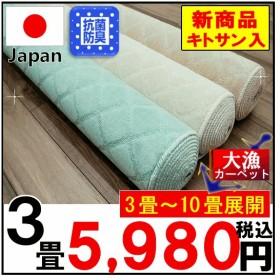 カーペット 3畳 ラグ 絨毯 じゅうたん 日本製 キトサン練り込み 抗菌 消臭 丸巻き  【ダイアゴナル】 江戸間 3畳 176×261cm