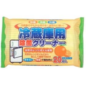 【あわせ買い2999円以上で送料無料】冷蔵庫用除菌クリーナー 大判サイズ 20枚入