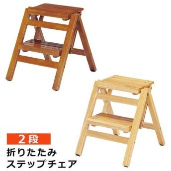 ステップチェア 2段 折り畳み 木製 踏み台 ふみ台 収納 ナチュラル ブラウン