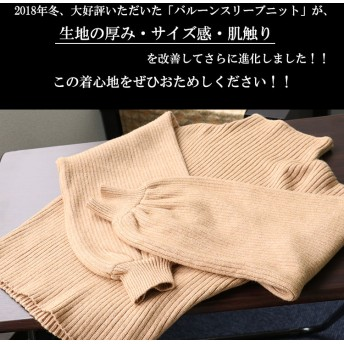ニット・セーター - OWNCODE OWNCODE ■バルーンスリーブハイネックニット■
