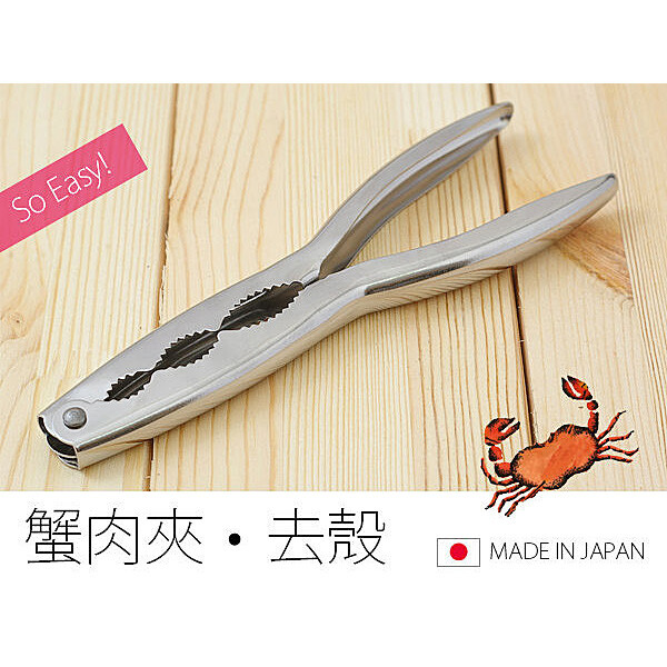 居家寶盒日本製 蟹夾 蟹夾鉗 蟹鉗夾 核桃夾 堅果夾 螃蟹夾 胡桃鉗 秋蟹海鮮