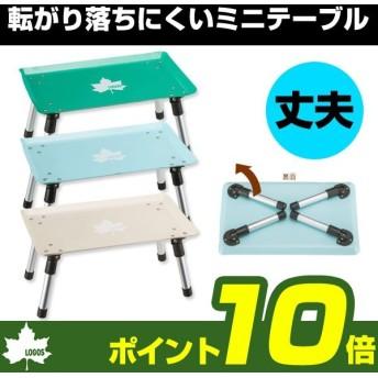 ロゴス スタックカラータフテーブル-AF LOGOS トレー型のミニテーブル
