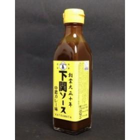 【山口県】【下関市】勝俣商会・下関ソース特製中濃カレー味(10000019)