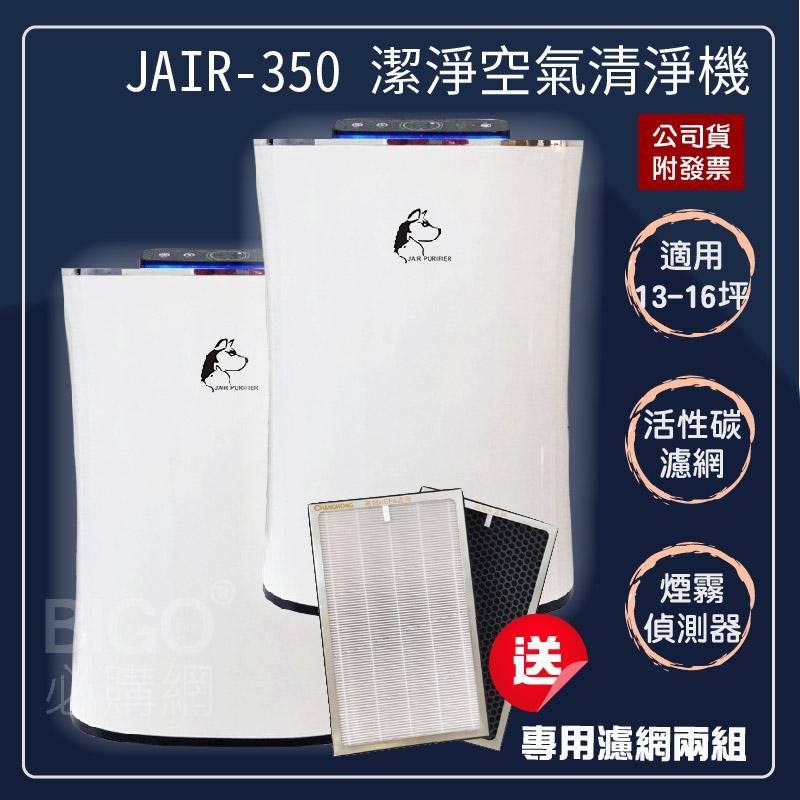 量販兩台+兩組濾網※JAIR-350 潔淨空氣清淨機 負離子 高效過濾 顆粒活性碳 煙霧偵測 除甲醛 懸浮微粒 寵物毛髮