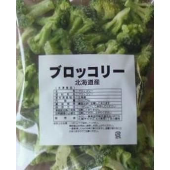 【冷凍野菜】【国産】北海道産ブロッコリー500g【学校給食】【ホクレン】