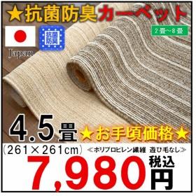 カーペット 4.5畳 国産 じゅうたん 絨毯 抗菌  防臭 折り畳み  クロード 江戸間 4.5帖 261×261cm