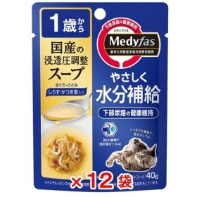 メディファス スープパウチ 1歳から成猫用 しらす・かつお節入り 40g 12袋入り
