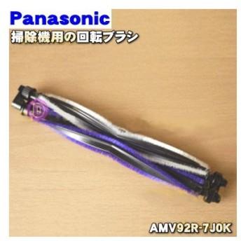 AMV92R-7J0K ナショナルパナソニック 掃除機 用の 回転ブラシ ★ National Panasonic