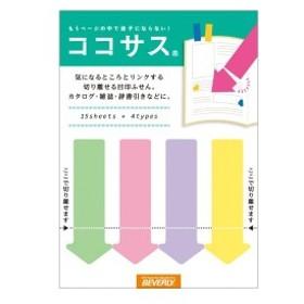 4977524150831 【5個入】 ココサス 矢印E CS-020