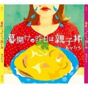 【予約要確認】【CD】幕開けの昨日は親子丼/あかたろ [RBST-31] アカタロ