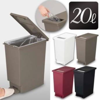 ゴミ箱 20L プッシュ&ペダル ペール ごみ ゴミ ダストボックス ごみ箱 ユニード カクス 20S 隠す おしゃれ キッチン リビング 新輝合成