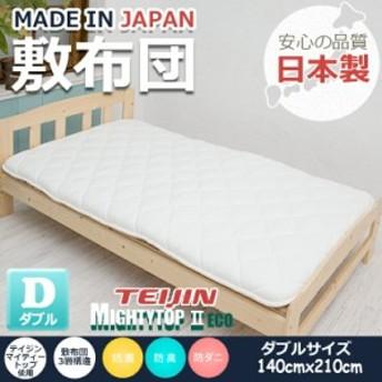 【送料無料】新生活に日本製敷き布団ダブルサイズ♪三層敷布団 安心の日本製 抗菌 防臭