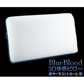 ブルーブラッド3D体感ピロー サーモコントロール